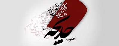 در آسمانِ عشق و وفای اول بانوی اسلام