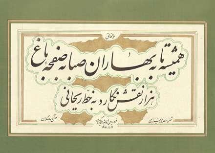 خوشنویسی، حسن آهنگران، شعر، سعدی شیرازی