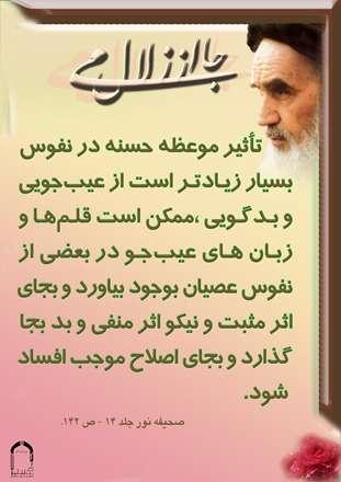 امام خمینی، تصویر حکیمانه، موعظه، حسنه