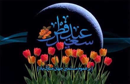 پوستر، عید سعید فطر، فطر، عید مسلمین، پوستر تبیان،