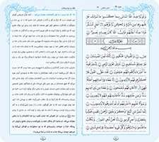 قرآن حکیم همراه با ترجمه ویژه دانش آموزان + PDF