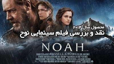 نقد و بررسی فیلم سینمایی حضرت نوح