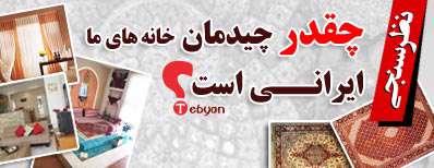 خانه ایرانی (نظرسنجی)