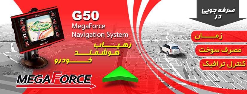 MegaForce G50