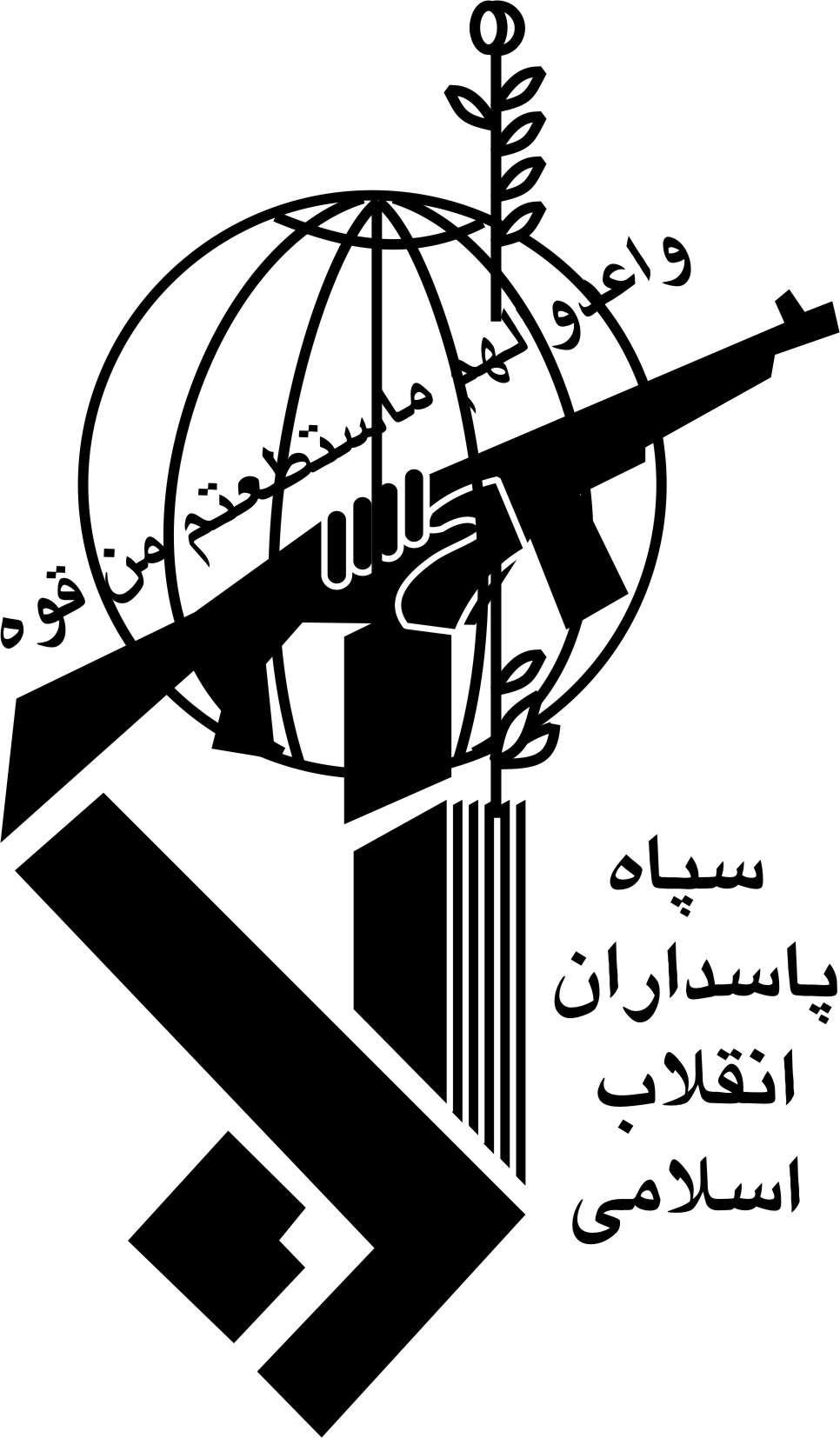 نتیجه تصویری برای ارم  بسیج  سپاه ارتش نیروی هوایی مجلس زندان