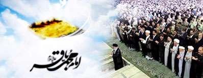 امام باقر علیه السلام و مسأله مهم نماز جمعه