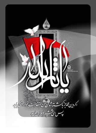 پایگاه خبری تحلیلی یا ثار الله