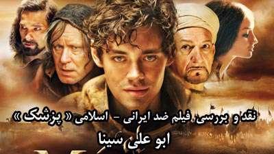 نقد فیلم ضد ایرانی _ اسلامی « ابو علی سینا »