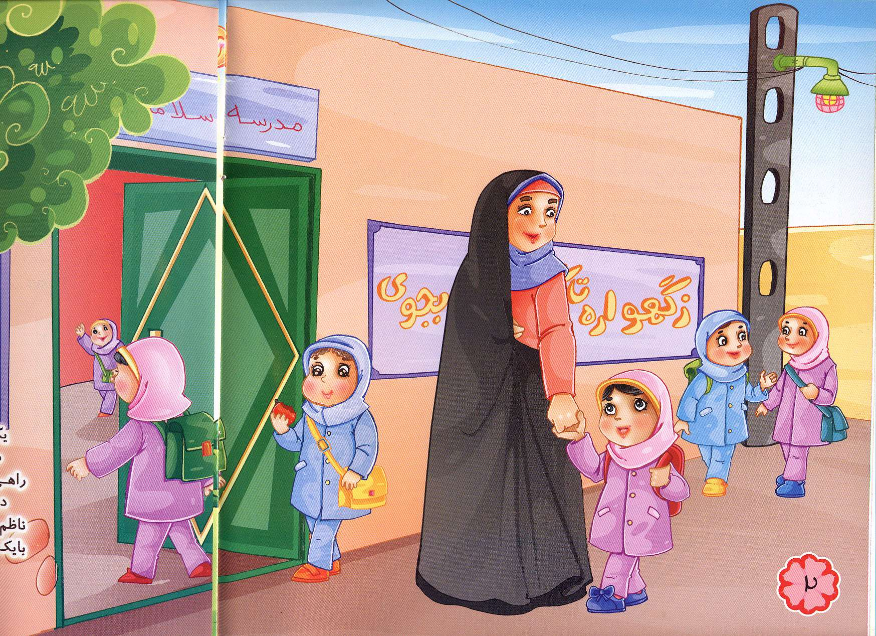 نقاشی روی درب مدرسه تصویر رفتن به مدرسه گنجینه تصاویر تبيان
