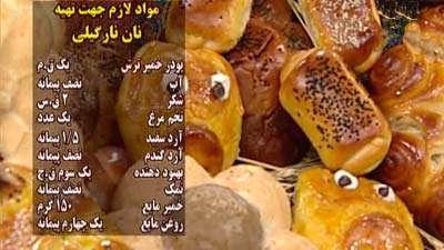 نان نارگیلی ـ خانم صرافا