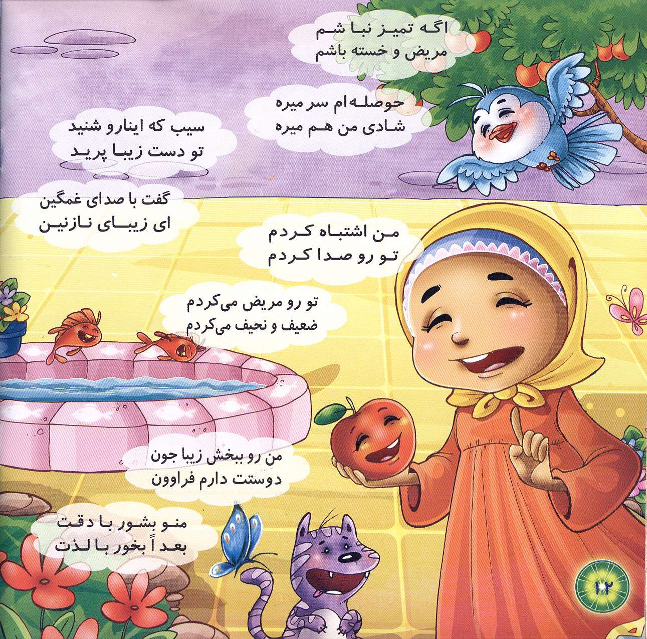 عکس کارتونی دختر درس خون | سایت عکس