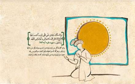 آیه 186 سوره بقره، سوره بقره، تصویر سازی، دعا، مینیاتور، خورشید اسلیمی، پوستر مذهبی