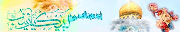 میلاد حضرت زینب (س)