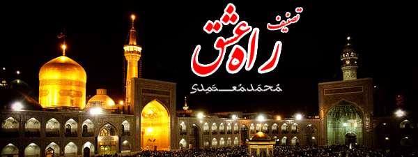 محمد معتمدی / تصنیف راه عشق