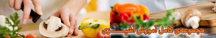 آموزش آشپزی