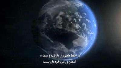 داستان آفرینش جهان هستی ( 2) HD