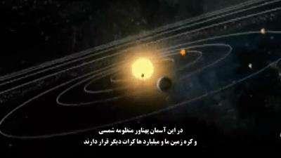 داستان آفرینش جهان هستی (4) HD