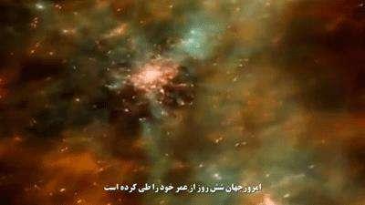 داستان آفرینش جهان هستی (3) HD