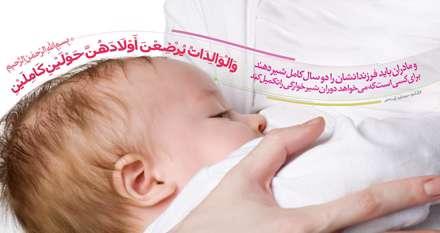 تصویر سازی،تدبر در آیات، 233سوره بقرة، فرزند بیشتر، مادر، فرزند، نوزاد، شیر دهی،
