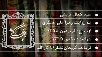 شهید سید کمال قریشی