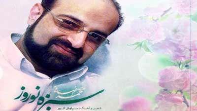 محمد اصفهانی / سبزه نوروز