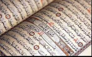 کتابخانه قرآن