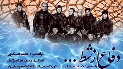 نماهنگ « دفاع از شط » با یاد 175 شهید غواص