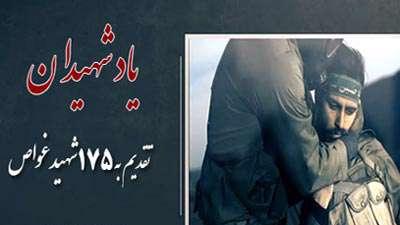 نماهنگ « یاد شهیدان » تقدیم به 175 شهید غواص