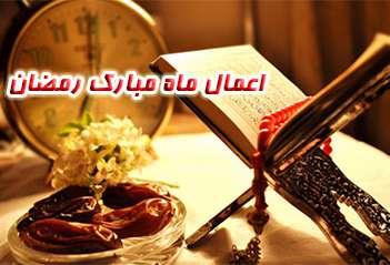 ویژه ماه مبارک رمضان
