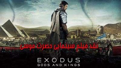 نقد فیلم سینمایی هجرت (حضرت موسی)