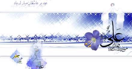پوستر مذهبی، عید غدیر، امام علی