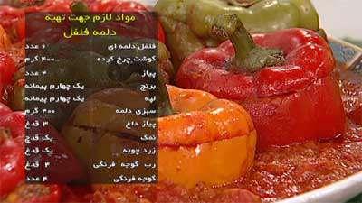 فیلم / دلمه فلفل