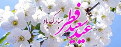 عید فطر، آخرین فراخوان آمرزش!
