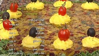 کوکوی گوشت اردبیل