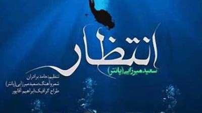 ترانه رپ ویژه 175 شهید غواص