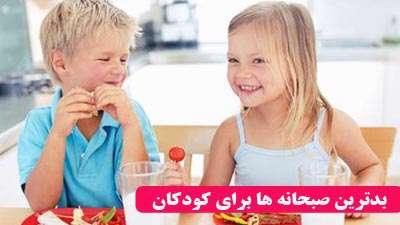 بدترین صبحانه ها برای کودکان