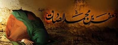 بیاییم شکرگزاری را از امام صادق علیه السلام بیاموزیم