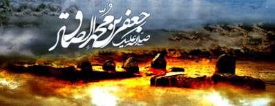 امام صادق علیه السلام و تاكتیك خردمندانه تقیّه