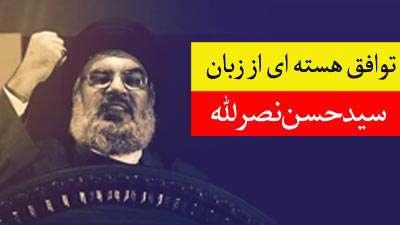 واکنش سید حسن نصرالله درمورد توافق هسته ای