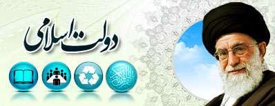 خدمت به مردم گفتمان اصلی دولت اسلامی