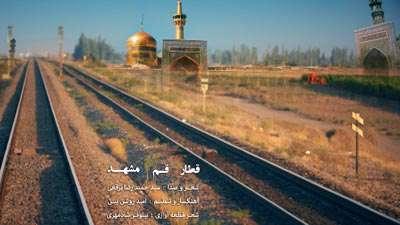 حمیدرضا برقعی / قطار قم ـ مشهد