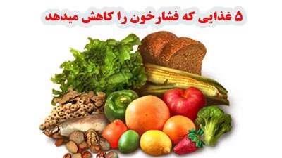 5 غذایی که فشارخون را کاهش میدهد