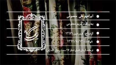 گفتگو با همسر شهید ابراهیم علی معصومی