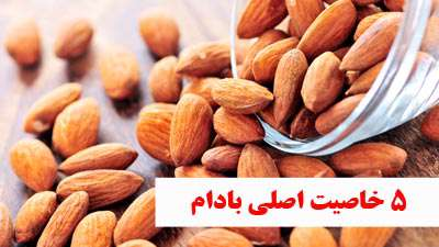 5 خاصیت اصلی بادام