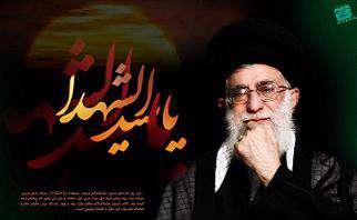 بیانات رهبر درباره محرم و قیام امام حسین علیه السلام