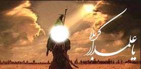 مناجاتی با امام زمان و حضرت عباس