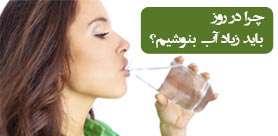 آب زیاد بنوشید