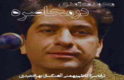 در محاصره / محمد معتمدی