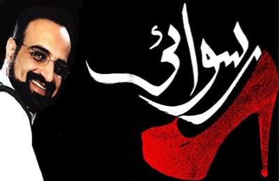 محمد اصفهانی / رسوایی