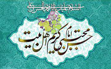 امام حسن مجتبی (علیه السلام)